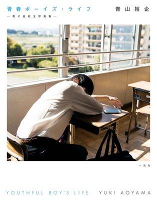 青春ボーイズ・ライフ −男子高校生写真集−
