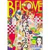 BE・LOVE 2016年2号1月15日号 [2015年12月28日発売]