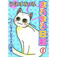まろまろ日和〜うぐいすさんちのネコ事情〜