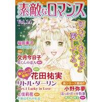 素敵なロマンス Vol.14