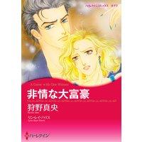 【ハーレクインコミック】2度目の結婚 セット【Renta!限定】
