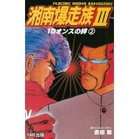 【フルカラーフィルムコミック】湘南爆走族3 10オンスの絆 2