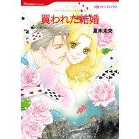 【ハーレクインコミック】漫画家 夏木未央 セット vol.1