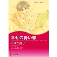 【ハーレクインコミック】心震える感動 テーマセット vol.1
