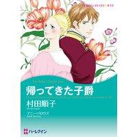 【ハーレクインコミック】心震える感動 テーマセット vol.2