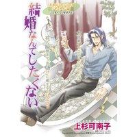 【ハーレクインコミック】億万長者ヒーローセット vol.3