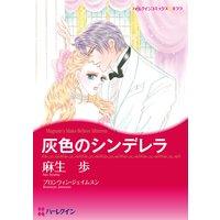【ハーレクインコミック】億万長者ヒーローセット vol.4