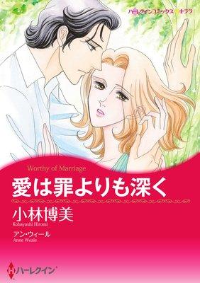 【ハーレクインコミック】億万長者ヒーローセット vol.5