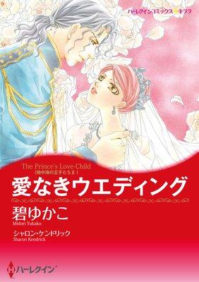 【ハーレクインコミック】愛なき結婚セット vol.4