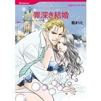 【ハーレクインコミック】愛なき結婚セット vol.5