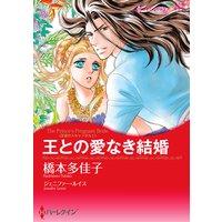 【ハーレクインコミック】愛なき結婚セット vol.6