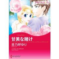 【ハーレクインコミック】シングルマザー テーマセット vol.4