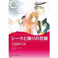 【ハーレクインコミック】シングルマザー テーマセット vol.6
