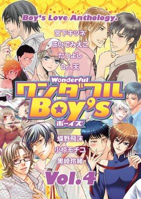 ワンダフルBoy's Vol.4