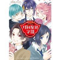 刀剣乱舞学園〜刀剣乱舞−ONLINE−アンソロジーコミック〜 1