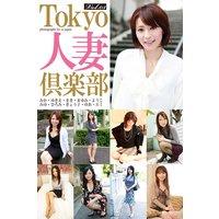 Tokyo人妻倶楽部 Vol.03
