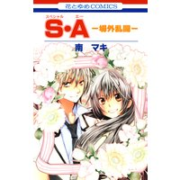 S・A(スペシャル・エー) −場外乱闘−