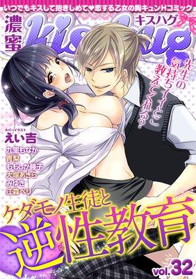 濃蜜kisshug Vol.32「ケダモノ生徒と逆・性教育」