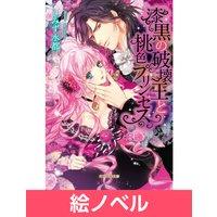 【絵ノベル】漆黒の破壊王と桃色プリンセス