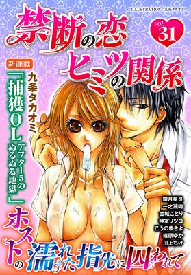禁断の恋 ヒミツの関係 vol.31