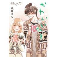 AneLaLa かわいいひと story10