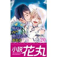 小説花丸 Vol.20