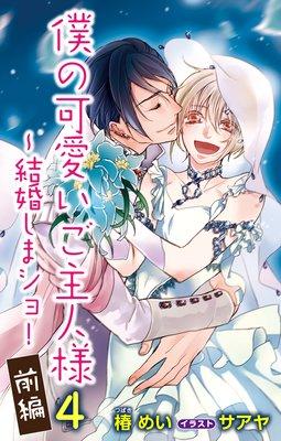 小説花丸 僕の可愛いご主人様4〜結婚しまショ!