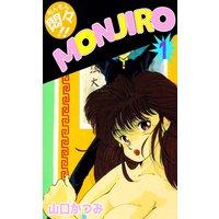 悶々!!MONJIRO1