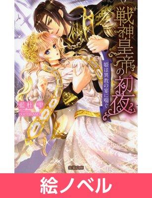 【絵ノベル】戦神皇帝の初夜 姫は異教の宴に喘ぐ