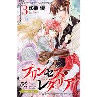 プリンセス・レダリア〜薔薇の海賊〜 3