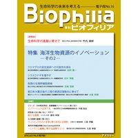 Biophilia 電子版16【特集】海洋生物資源のイノベーション─その2─