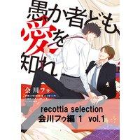 recottia selection 会川フゥ編1