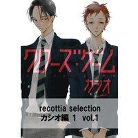 recottia selection カシオ編1