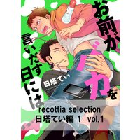 recottia selection 日塔てい編1