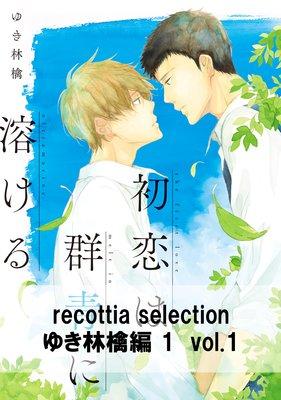 recottia selection ゆき林檎編1
