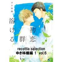 recottia selection ゆき林檎編1 vol.6