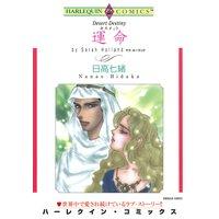 【ハーレクインコミック】恋はシークと テーマセット vol.5