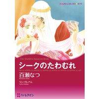【ハーレクインコミック】恋はシークと テーマセット vol.6