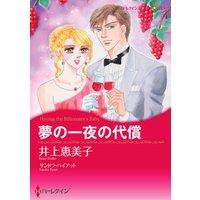 【ハーレクインコミック】一夜の情事 テーマセット vol.4