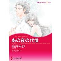 【ハーレクインコミック】一夜の情事 テーマセット vol.5