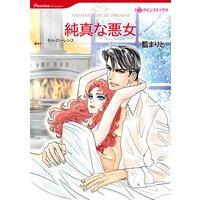 【ハーレクインコミック】一夜の情事 テーマセット vol.6