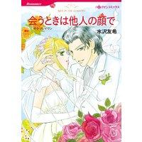 【ハーレクインコミック】便宜結婚セット vol.5