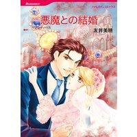 【ハーレクインコミック】便宜結婚セット vol.6