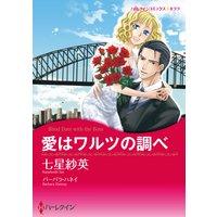 【ハーレクインコミック】恋も仕事も!ワーキングヒロインセット vol.4