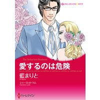 【ハーレクインコミック】恋も仕事も!ワーキングヒロインセット vol.6