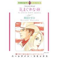 【ハーレクインコミック】強引ヒーローセット vol.4