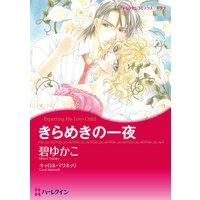 【ハーレクインコミック】強引ヒーローセット vol.5