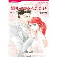 【ハーレクインコミック】強引ヒーローセット vol.6