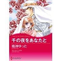 【ハーレクインコミック】漫画家 鳴神ゆった セット vol.2