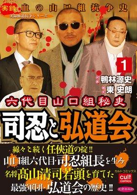 六代目山口組秘史 司忍と弘道会